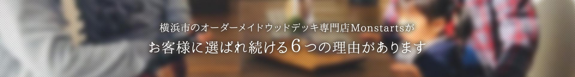 横浜市のオーダーメイドウッドデッキ専門店Monstartsがお客様に選ばれ続ける6つの理由があります