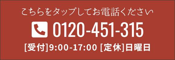 こちらをタップしてお電話ください。