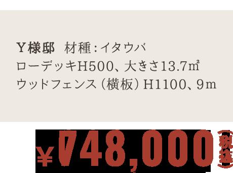 ¥680,000