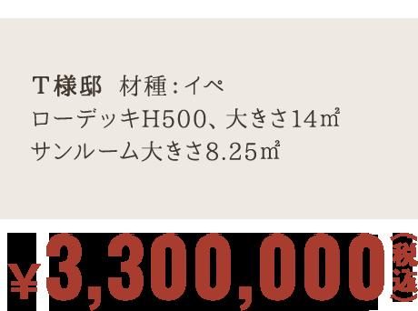 ¥3,000,000