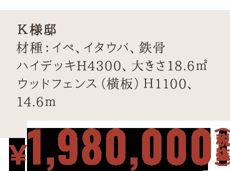 ¥1,800,000