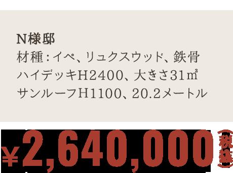 ¥2,400,000